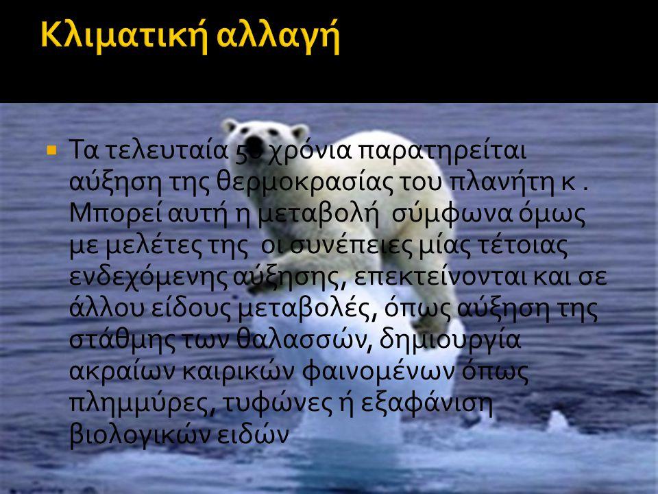  Τα τελευταία 50 χρόνια παρατηρείται αύξηση της θερμοκρασίας του πλανήτη κ.