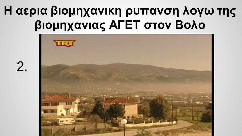 Η αερια βιομηχανικη ρυπανση λογω της βιομηχανιας ΑΓΕΤ στον Βολο 2.