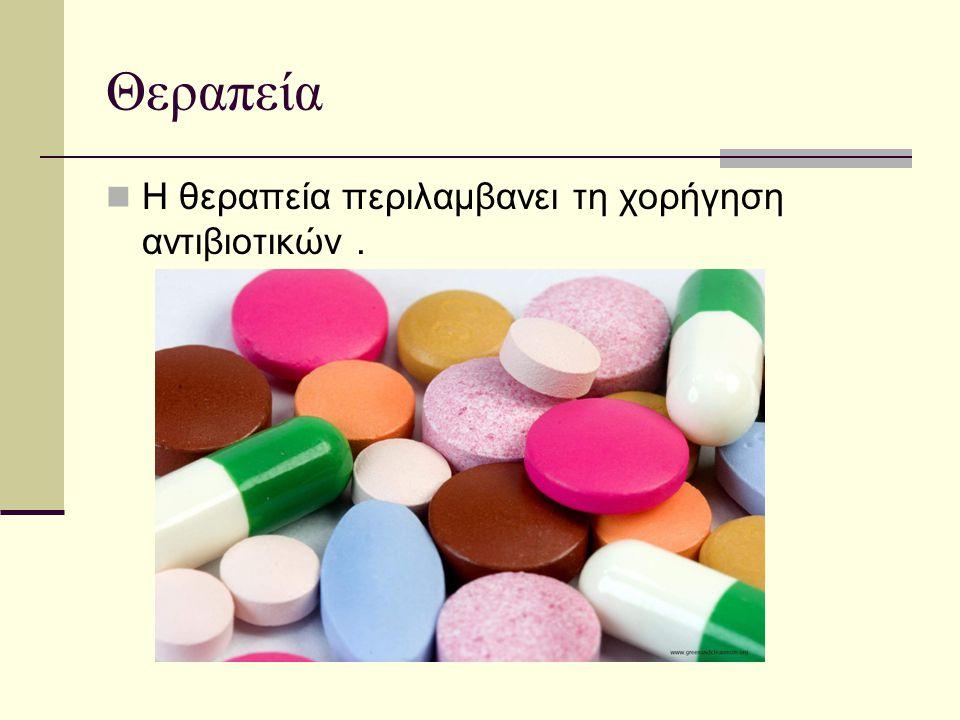 Θεραπεία Η θεραπεία περιλαμβανει τη χορήγηση αντιβιοτικών.