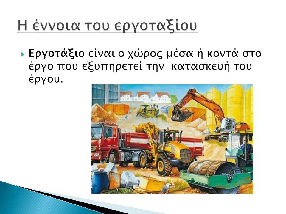  Εργοτάξιο είναι ο χώρος μέσα ή κοντά στο έργο που εξυπηρετεί την κατασκευή του έργου.
