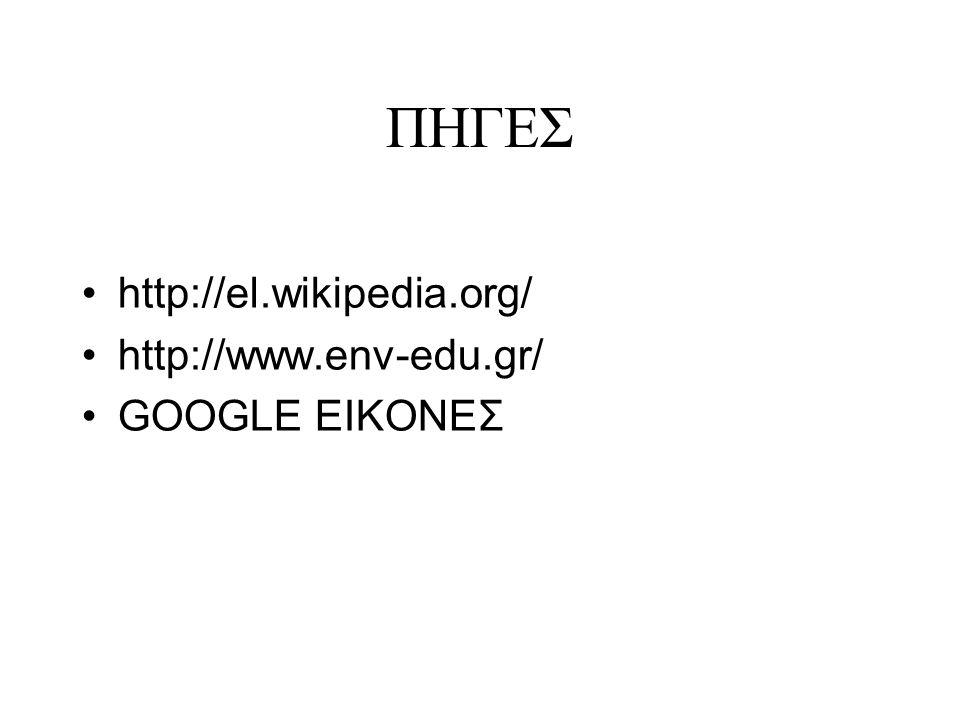 ΠΗΓΕΣ http://el.wikipedia.org/ http://www.env-edu.gr/ GOOGLE ΕΙΚΟΝΕΣ