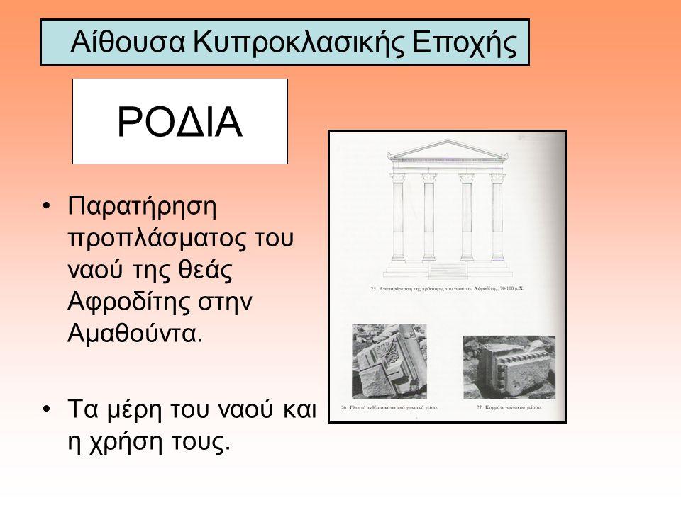 ΡΟΔΙΑ Παρατήρηση προπλάσματος του ναού της θεάς Αφροδίτης στην Αμαθούντα. Τα μέρη του ναού και η χρήση τους. Αίθουσα Κυπροκλασικής Εποχής