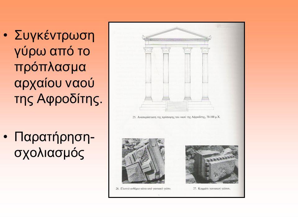 Συγκέντρωση γύρω από το πρόπλασμα αρχαίου ναού της Αφροδίτης. Παρατήρηση- σχολιασμός