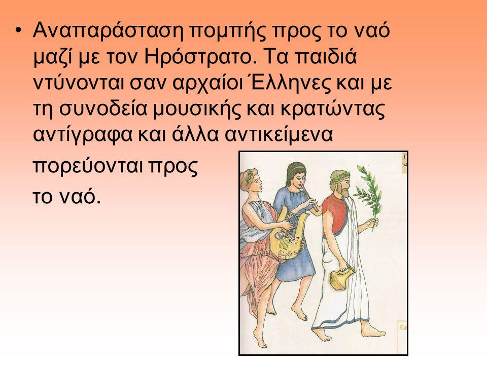 Αναπαράσταση πομπής προς το ναό μαζί με τον Ηρόστρατο. Τα παιδιά ντύνονται σαν αρχαίοι Έλληνες και με τη συνοδεία μουσικής και κρατώντας αντίγραφα και