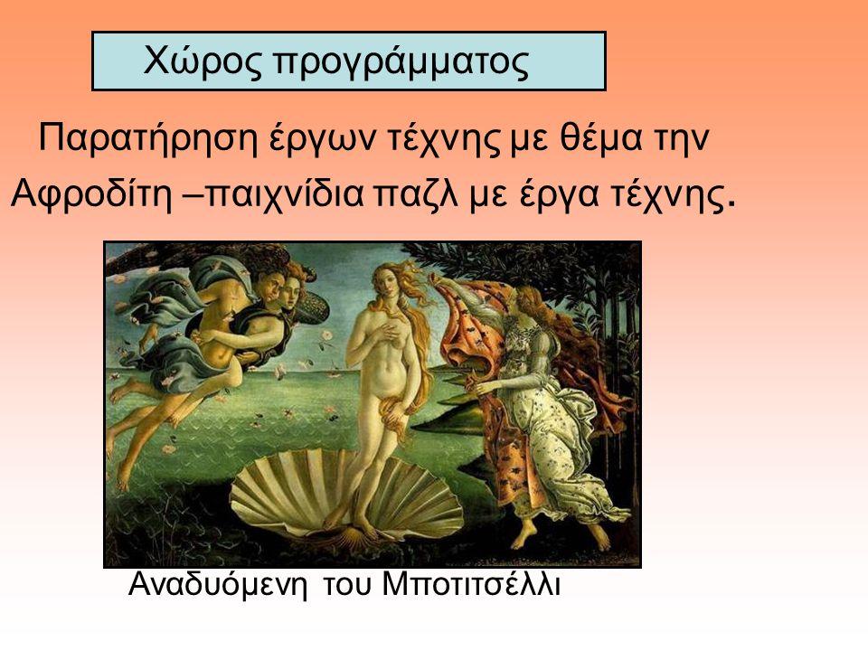 Παρατήρηση έργων τέχνης με θέμα την Αφροδίτη –παιχνίδια παζλ με έργα τέχνης.