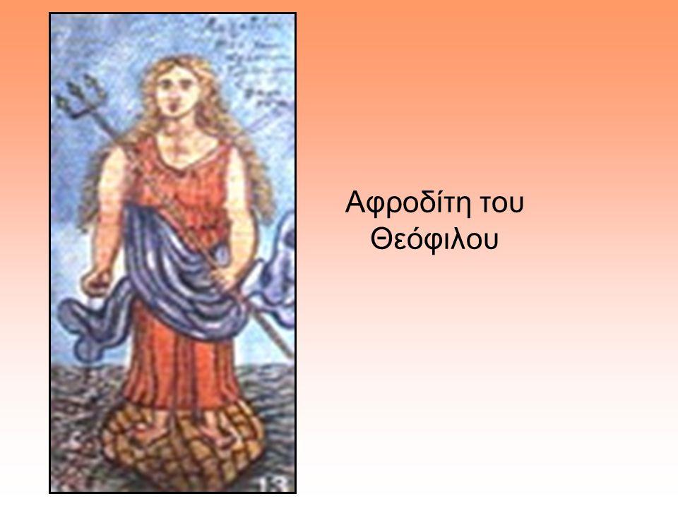 Αφροδίτη του Θεόφιλου