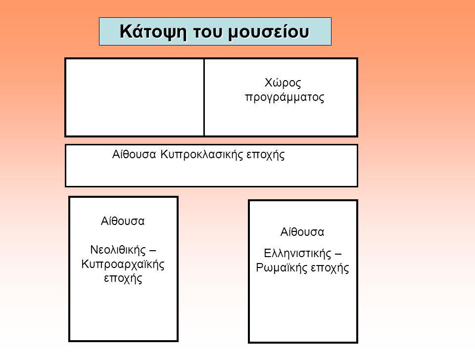 Αίθουσα Ελληνιστικής – Ρωμαϊκής εποχής Αίθουσα Νεολιθικής – Κυπροαρχαϊκής εποχής Χώρος προγράμματος Κάτοψη του μουσείου Κάτοψη του μουσείου Αίθουσα Κυπροκλασικής εποχής