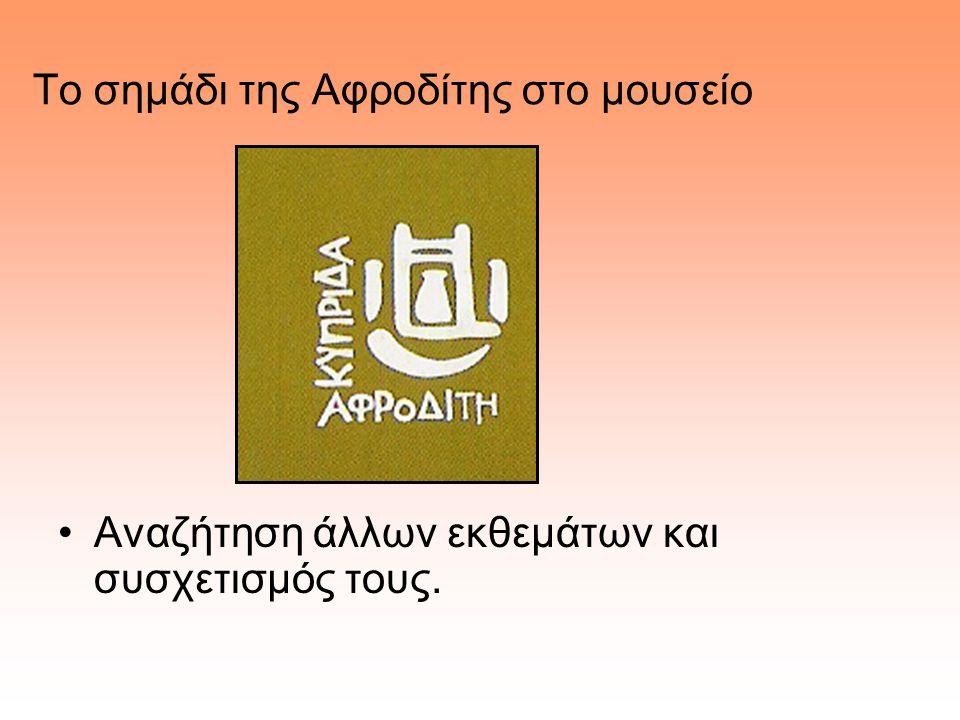 Το σημάδι της Αφροδίτης στο μουσείο Αναζήτηση άλλων εκθεμάτων και συσχετισμός τους.