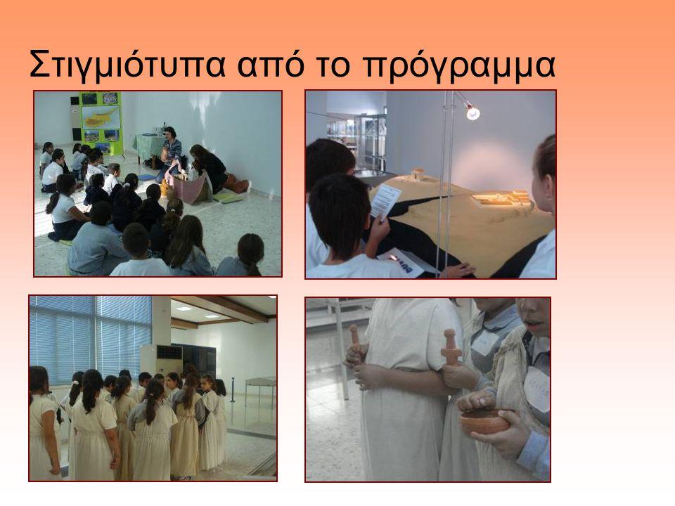 Στιγμιότυπα από το πρόγραμμα
