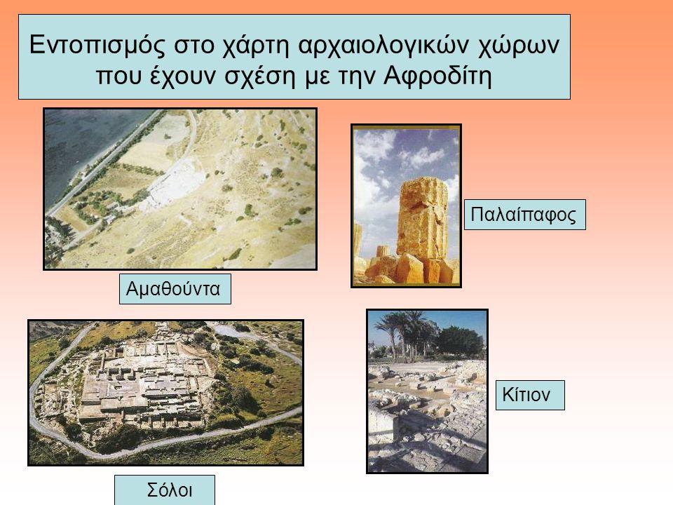 Εντοπισμός στο χάρτη αρχαιολογικών χώρων που έχουν σχέση με την Αφροδίτη Αμαθούντα Σόλοι Παλαίπαφος Κίτιον