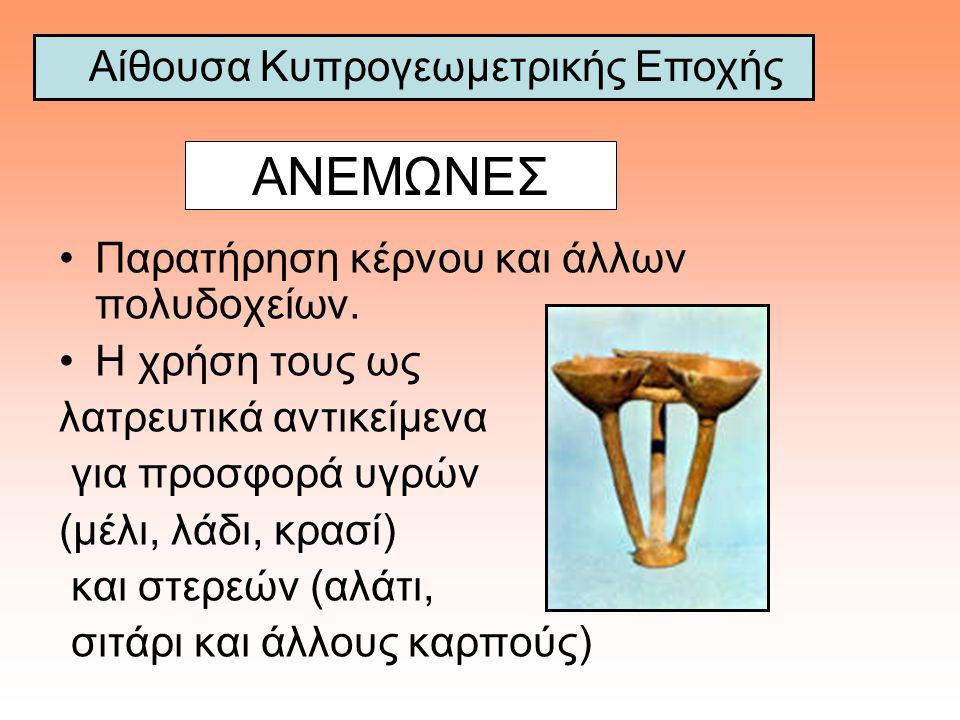 ΑΝΕΜΩΝΕΣ Παρατήρηση κέρνου και άλλων πολυδοχείων. Η χρήση τους ως λατρευτικά αντικείμενα για προσφορά υγρών (μέλι, λάδι, κρασί) και στερεών (αλάτι, σι