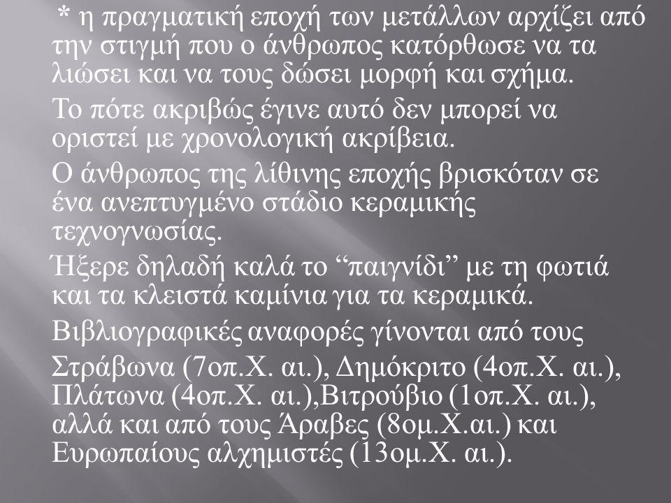  Ενδεικτική βιβλιογραφία  1. Κονοφάγος Κ.
