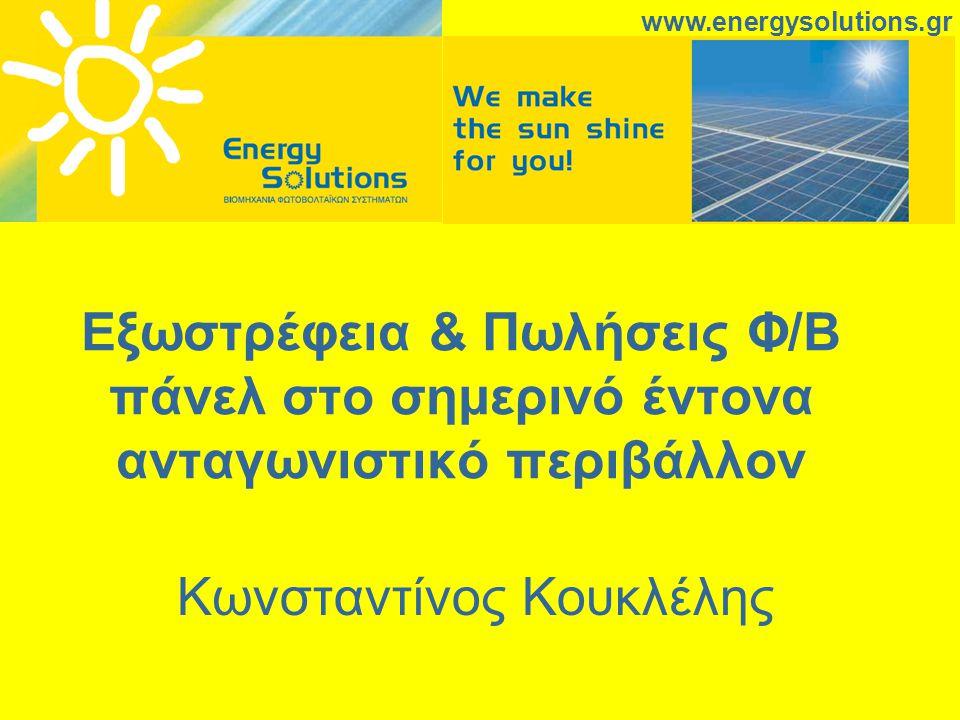 Εξωστρέφεια & Πωλήσεις Φ/Β πάνελ στο σημερινό έντονα ανταγωνιστικό περιβάλλον Κωνσταντίνος Κουκλέλης www.energysolutions.gr