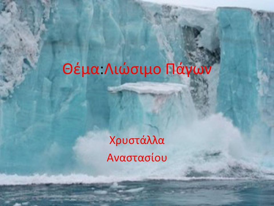 Θέμα:Λιώσιμο Πάγων Χρυστάλλα Αναστασίου