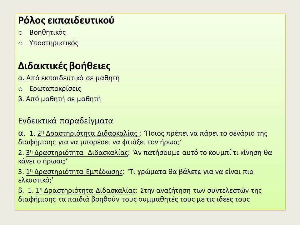 Ρόλος εκπαιδευτικού o Βοηθητικός o Υποστηρικτικός Διδακτικές βοήθειες α.