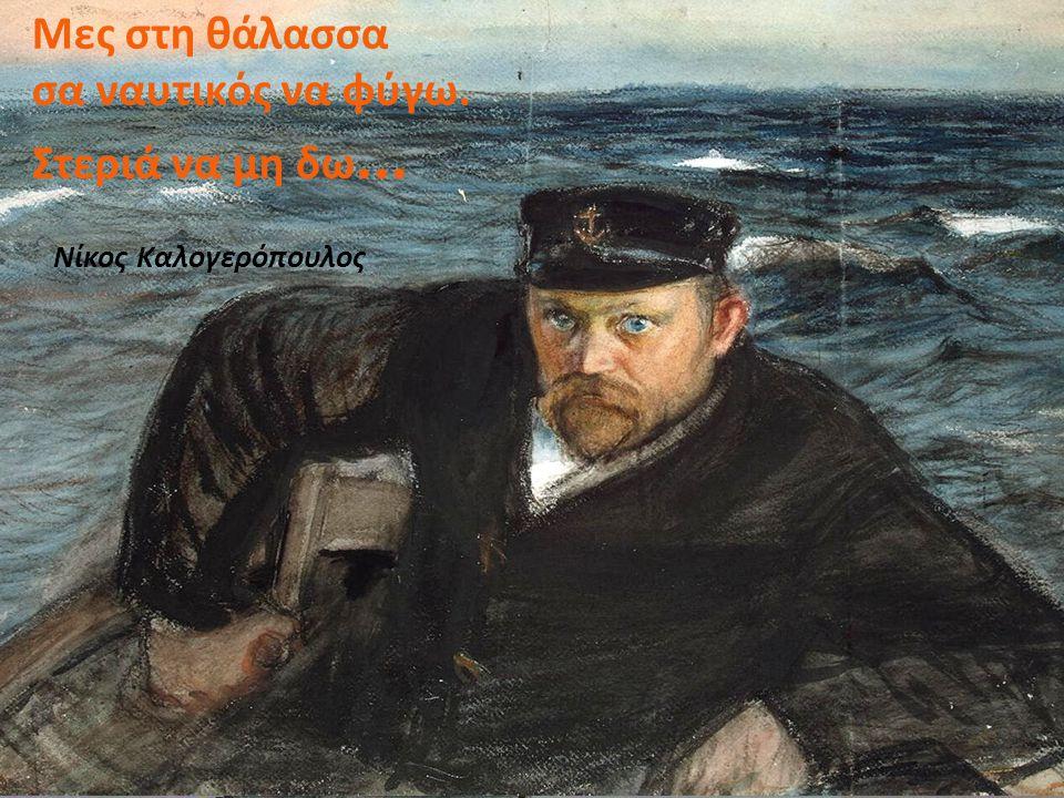 Μες στη θάλασσα σα ναυτικός να φύγω. Στεριά να μη δω... Νίκος Καλογερόπουλος