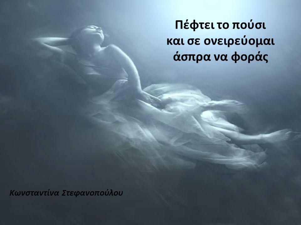 Πέφτει το πούσι και σε ονειρεύομαι άσπρα να φοράς Κωνσταντίνα Στεφανοπούλου