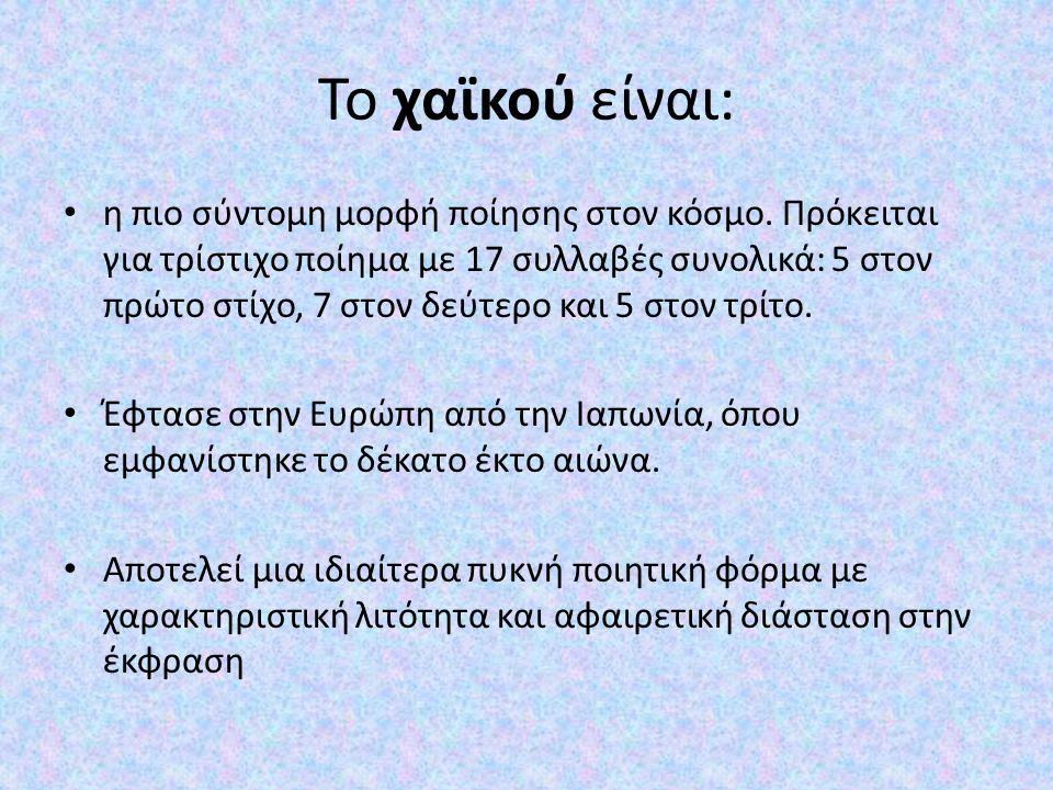 Μέσα στο λίβα καλό ή κακό δεν ξέρω... Τα άστρα μιλούν. Νίκος Καλογερόπουλος