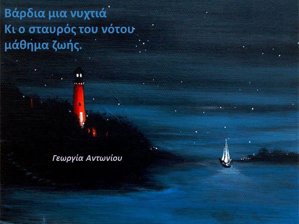 Βάρδια μια νυχτιά Κι ο σταυρός του νότου μάθημα ζωής. Γεωργία Αντωνίου