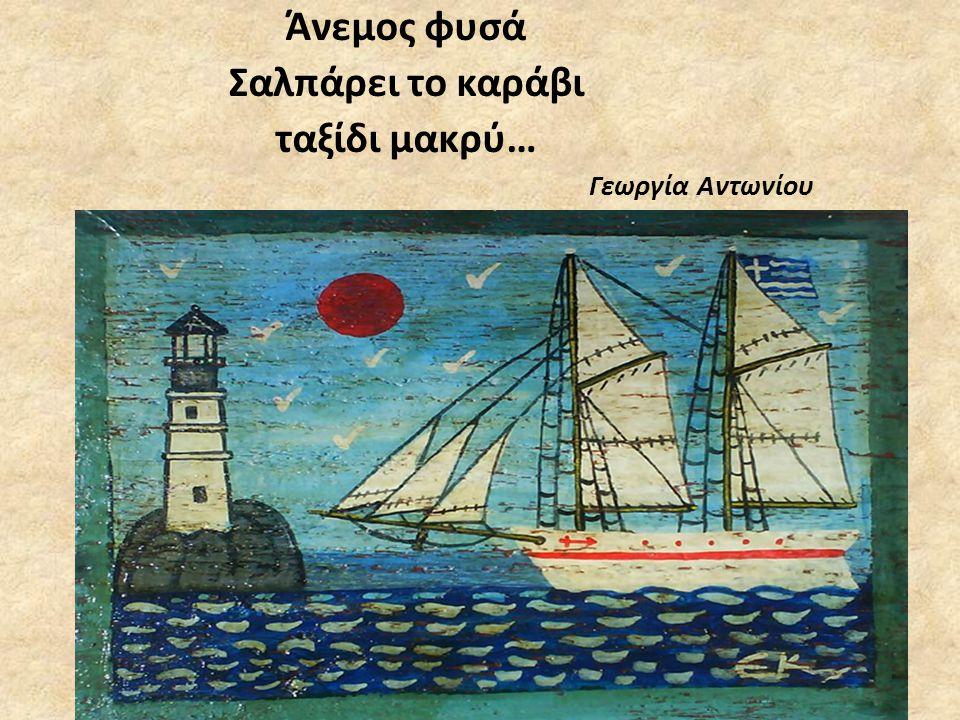 Γεωργία Αντωνίου Άνεμος φυσά Σαλπάρει το καράβι ταξίδι μακρύ…