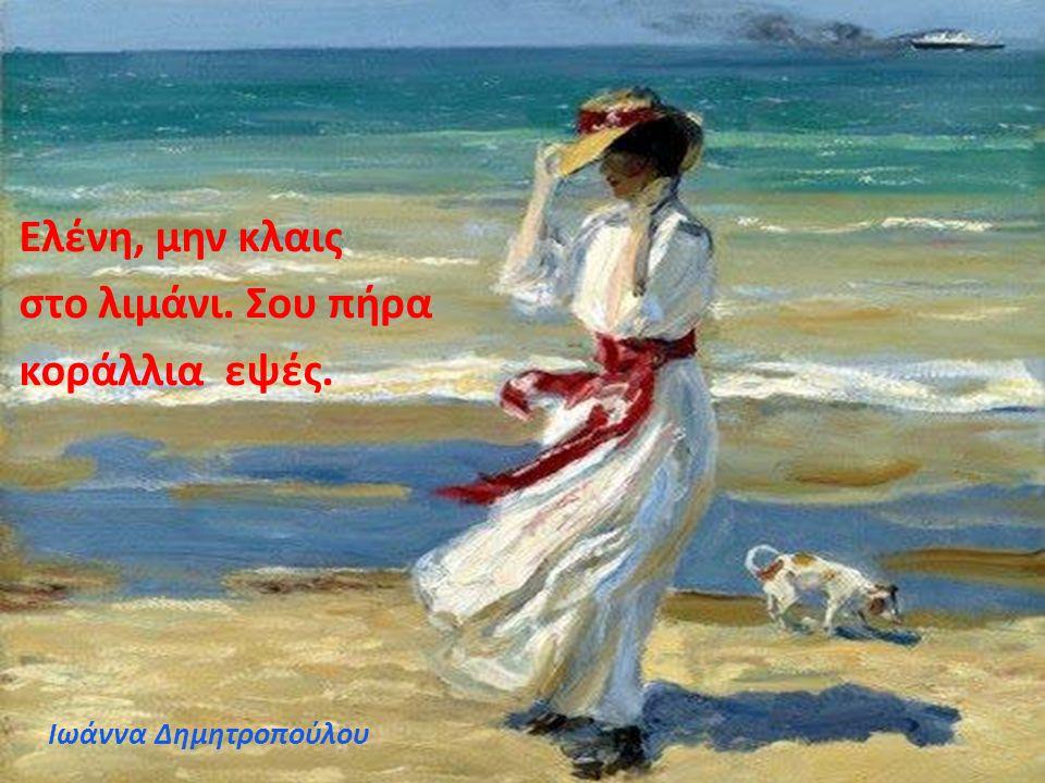 Κάτω στις ακτές μαζί με τα κοράλλια θα σε καρτερώ... Κωνσταντίνα Στεφανοπούλου