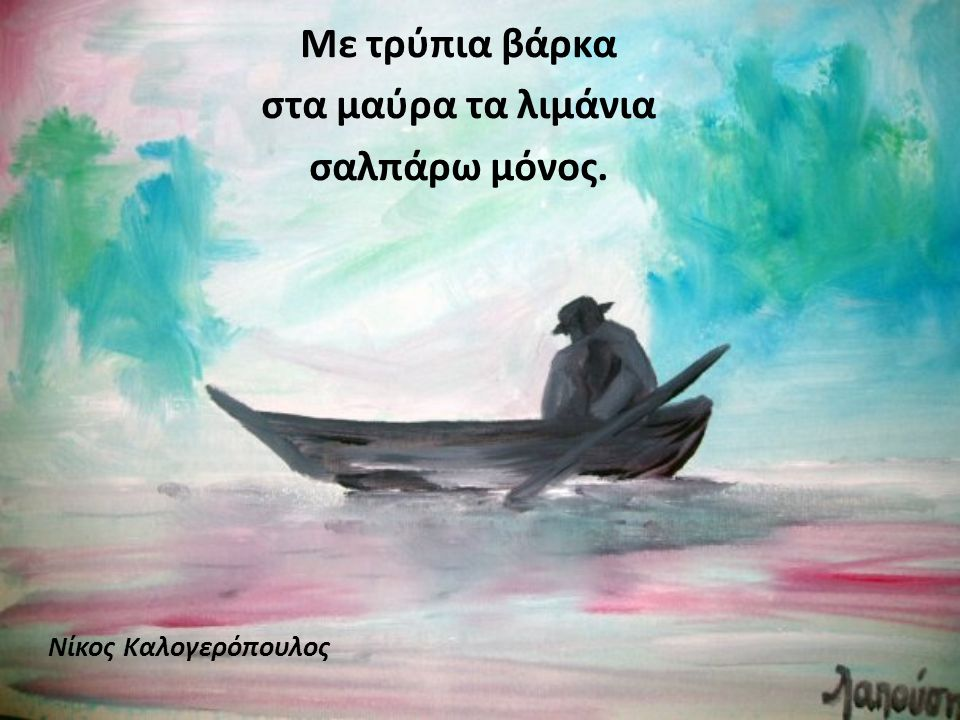 Mal du depart θα μείνω πάντα ιδανικός κι ανάξιος εραστής των μακρυσμένων ταξιδιών και των γαλάζιων πόντων, και θα πεθάνω μια βραδιά σαν όλες τις βραδιές, χωρίς να σχίσω τη θολή γραμμή των οριζόντων.