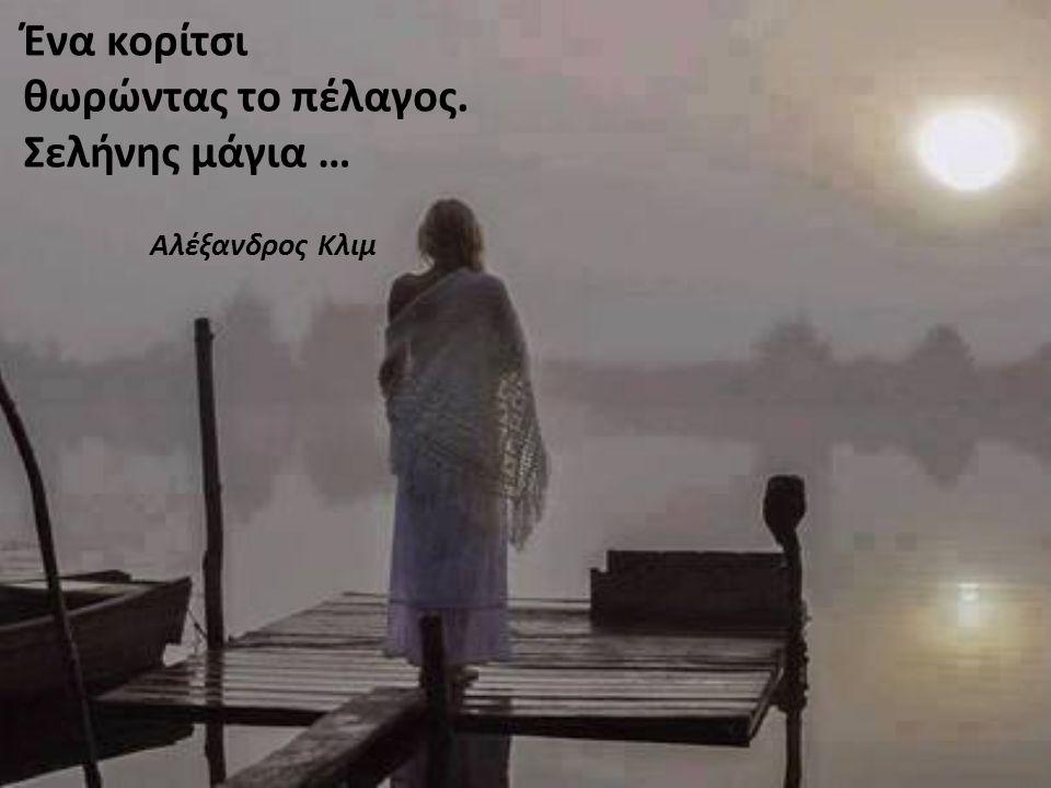 Με τη βάρκα μου την κουρελού σαλπάρω σε θολά νερά... Ελένη Μαυρομμάτη