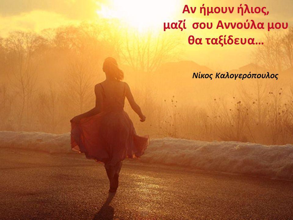 Αν ήμουν ήλιος, μαζί σου Αννούλα μου θα ταξίδευα… Νίκος Καλογερόπουλος