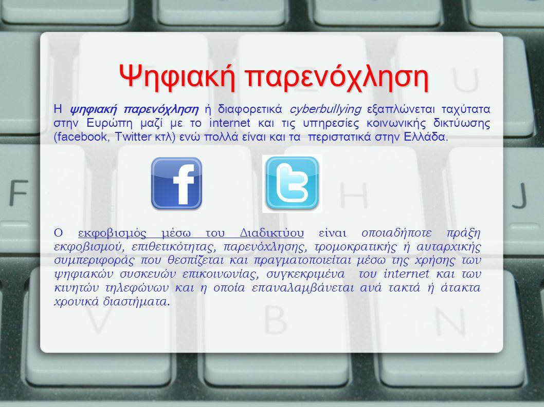 Ψηφιακή παρενόχληση Η ψηφιακή παρενόχληση ή διαφορετικά cyberbullying εξαπλώνεται ταχύτατα στην Ευρώπη μαζί με το internet και τις υπηρεσίες κοινωνική
