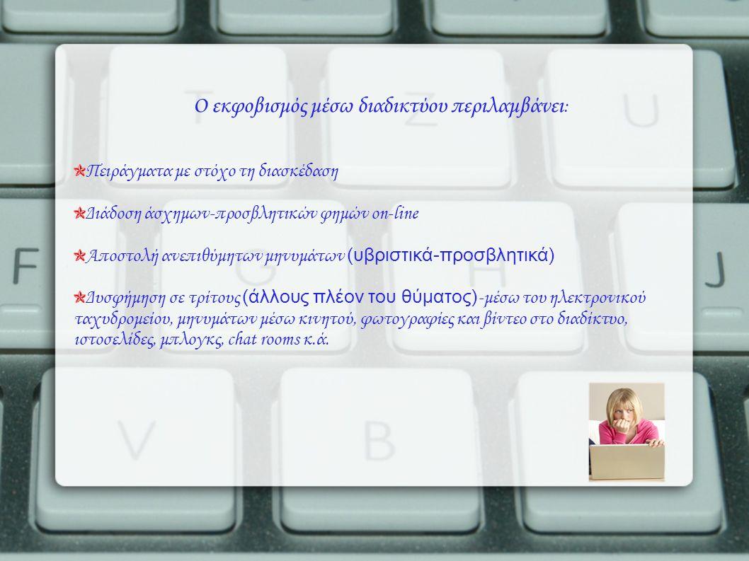 Ο εκφοβισμός μέσω διαδικτύου περιλαμβάνει : Πειράγματα με στόχο τη διασκέδαση Διάδοση άσχημων-προσβλητικών φημών on-line Αποστολή ανεπιθύμητων μηνυμάτ