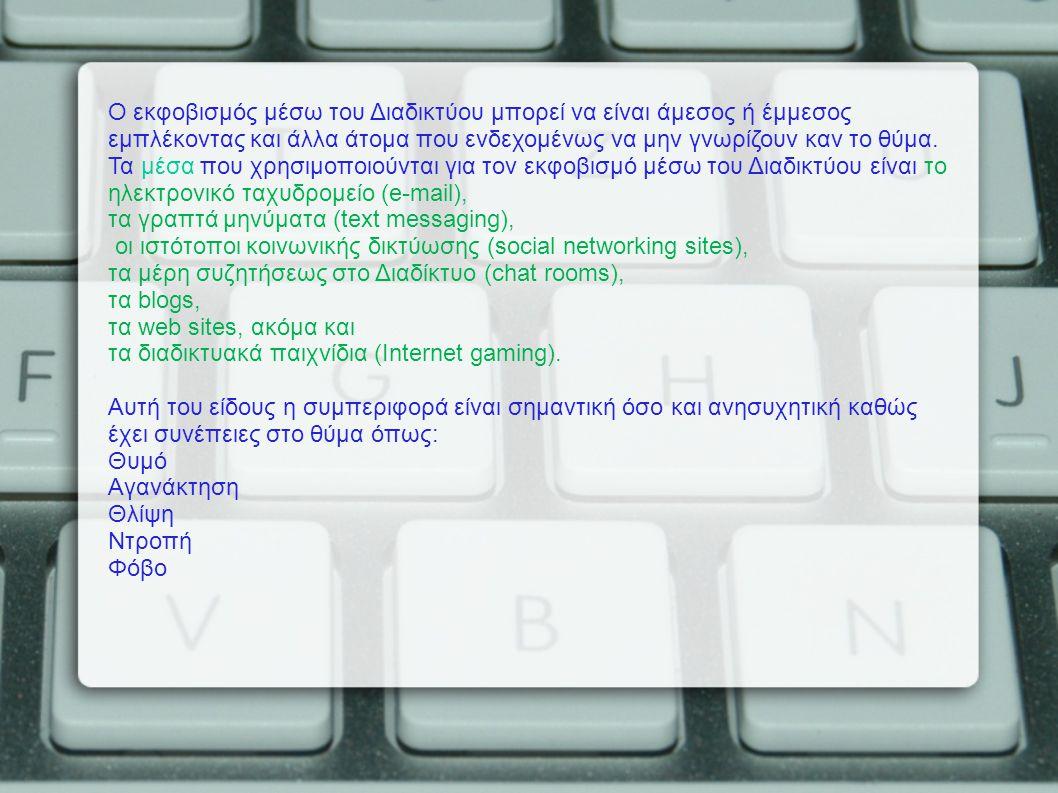 Ο εκφοβισμός μέσω του Διαδικτύου μπορεί να είναι άμεσος ή έμμεσος εμπλέκοντας και άλλα άτομα που ενδεχομένως να μην γνωρίζουν καν το θύμα. Τα μέσα που