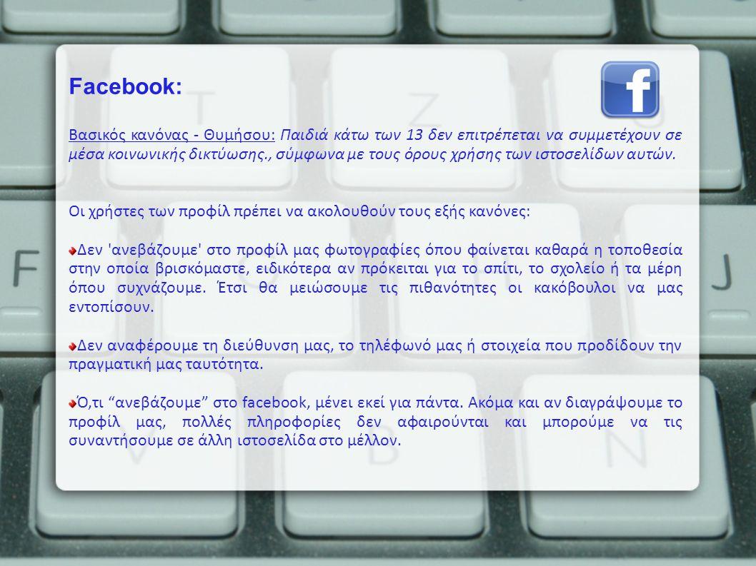 Facebook: Βασικός κανόνας - Θυμήσου: Παιδιά κάτω των 13 δεν επιτρέπεται να συμμετέχουν σε μέσα κοινωνικής δικτύωσης., σύμφωνα με τους όρους χρήσης των