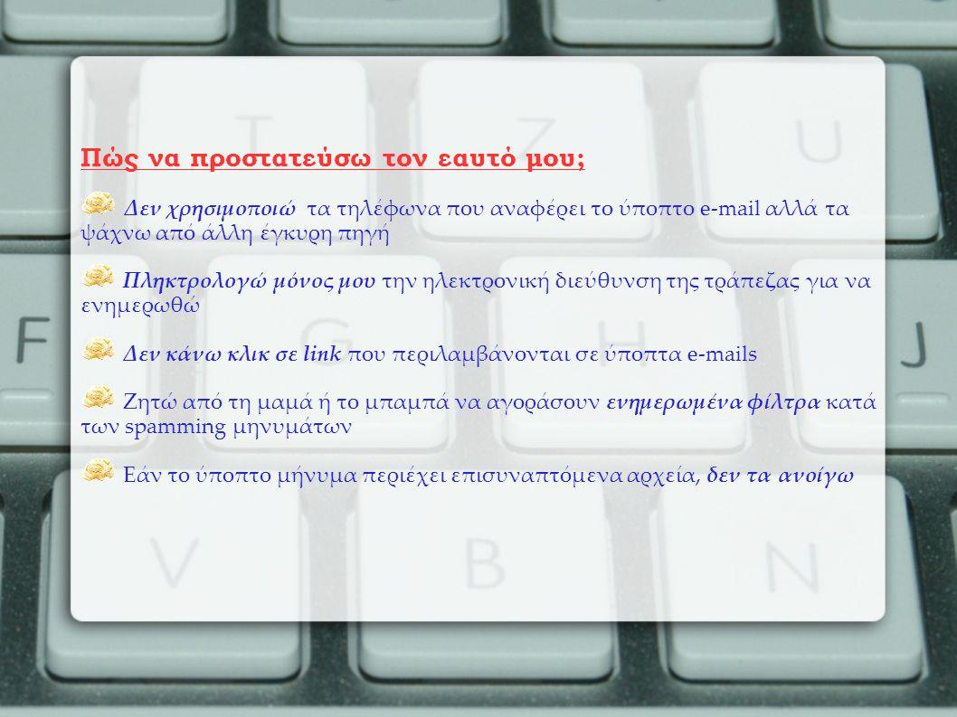 Ψηφιακή παρενόχληση Η ψηφιακή παρενόχληση ή διαφορετικά cyberbullying εξαπλώνεται ταχύτατα στην Ευρώπη μαζί με το internet και τις υπηρεσίες κοινωνικής δικτύωσης (facebook, Τwitter κτλ) ενώ πολλά είναι και τα περιστατικά στην Ελλάδα.