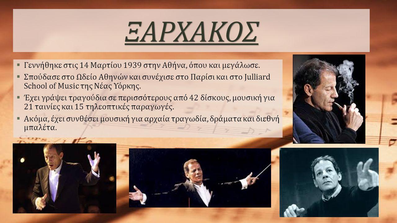 ΞΑΡΧΑΚΟΣ  Γεννήθηκε στις 14 Μαρτίου 1939 στην Αθήνα, όπου και μεγάλωσε.  Σπούδασε στο Ωδείο Αθηνών και συνέχισε στο Παρίσι και στο Julliard School o