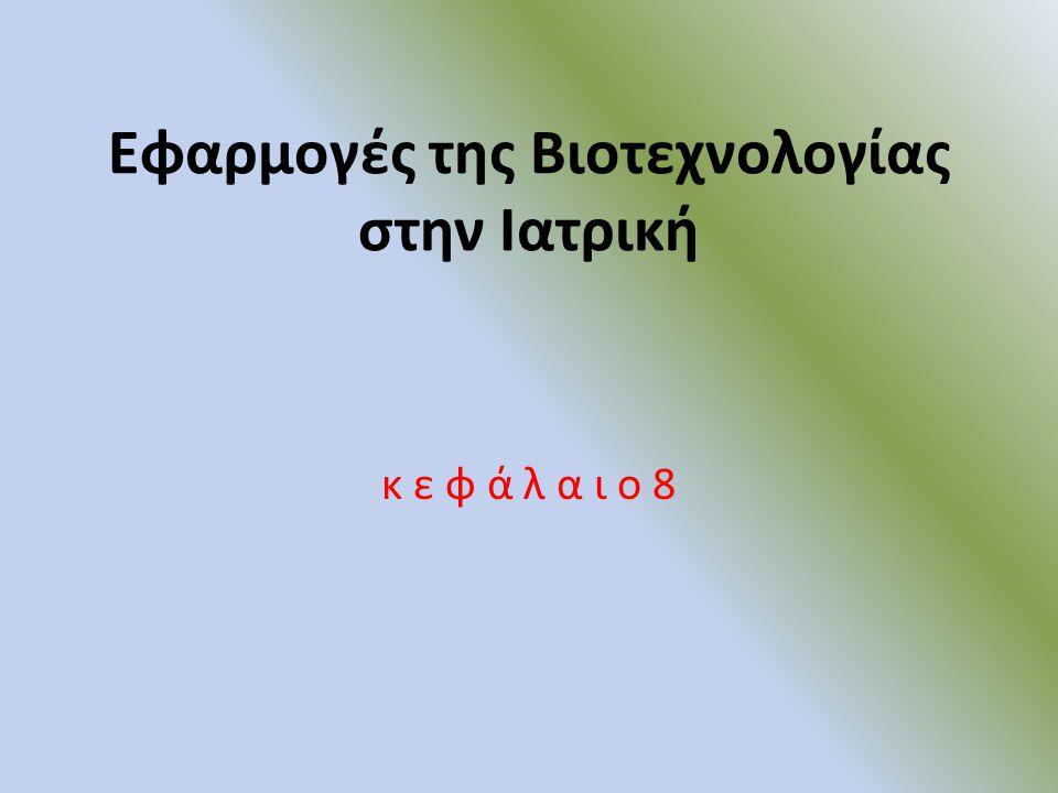 Συμβολή Βιοτεχνολογίας στην Ιατρική 1.