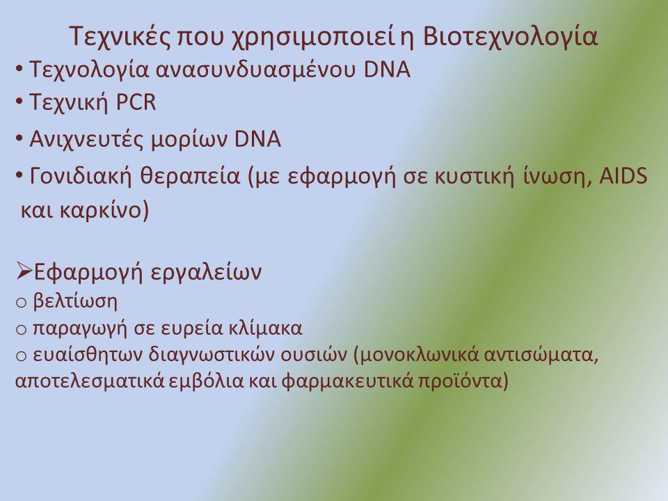 Φαρμακευτικές πρωτεΐνες από βακτήρια με μεθόδους Γενετικής Μηχανικής Πριν την τεχνολογία ανασυνδυασμένου DNA, παραγωγή o σε πολύ μικρές ποσότητες o πολύ ακριβή o με βιολογική δράση όχι πλήρως κατανοητή Η τεχνολογία του ανασυνδυασμένου DNA ωθεί παραγωγή o σε σημαντικές ποσότητες o με έλεγχο της δράσης τους o για ευρεία κατανάλωση Σήμερα έχουν κλωνοποιηθεί γονίδια του ανθρώπου για πάνω από 300 φαρμακευτικές πρωτεΐνες Πρώτα μόρια που παρασκευάστηκαν ινσουλίνη, ιντερφερόνες και αυξητική ορμόνη.
