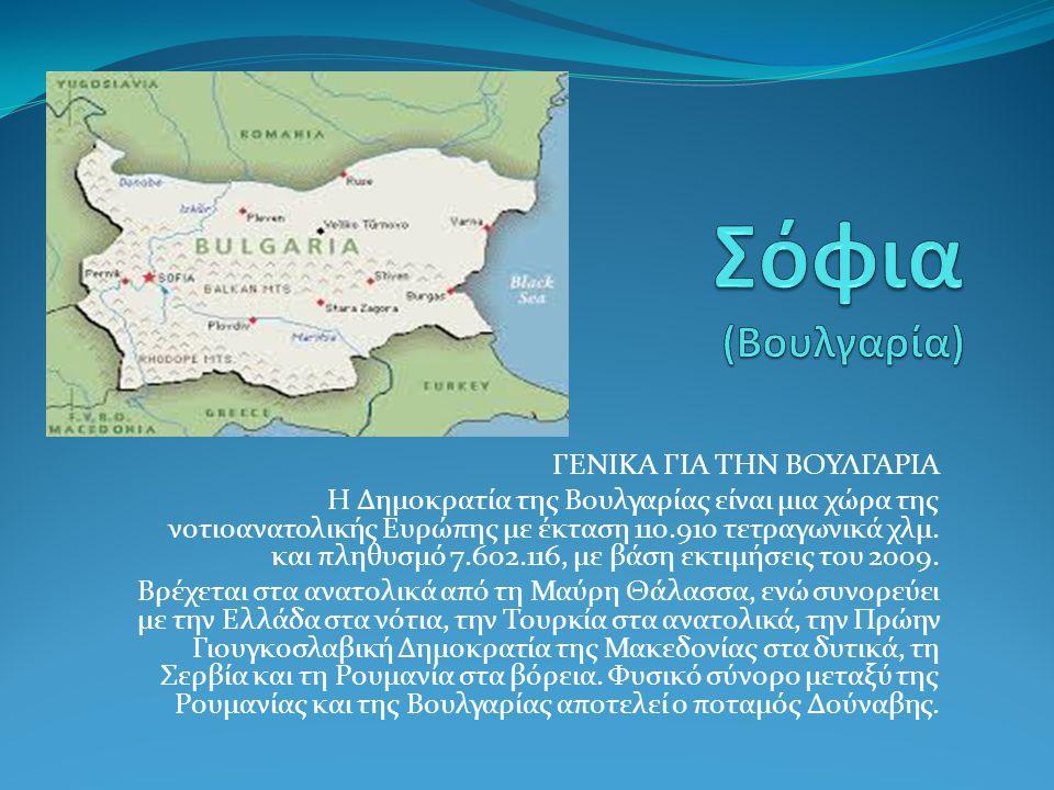 ΣΟΦΙΑ Ιστορία Ήδη από τη νεολιθική εποχή στην περιοχή, υπήρχε οικισμός, ο οποίος αργότερα κατά τη ρωμαϊκή κατοχή, είναι γνωστός με το όνομα Σαρδική ή Σερδική.