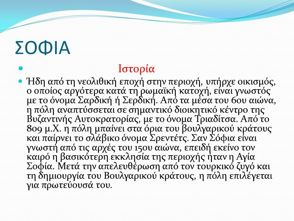 ΠΛΗΘΥΣΜΟΣ Πληθυσμός πρωτεύουσας Πληθυσμός Χωρας Σύμφωνα με την απογραφή του 2001 η περιφέρεια της Σόφιας έχει πληθυσμό 1 405 577 κατοίκους, ενώ πόλη έχει 1 094 410 κατ.