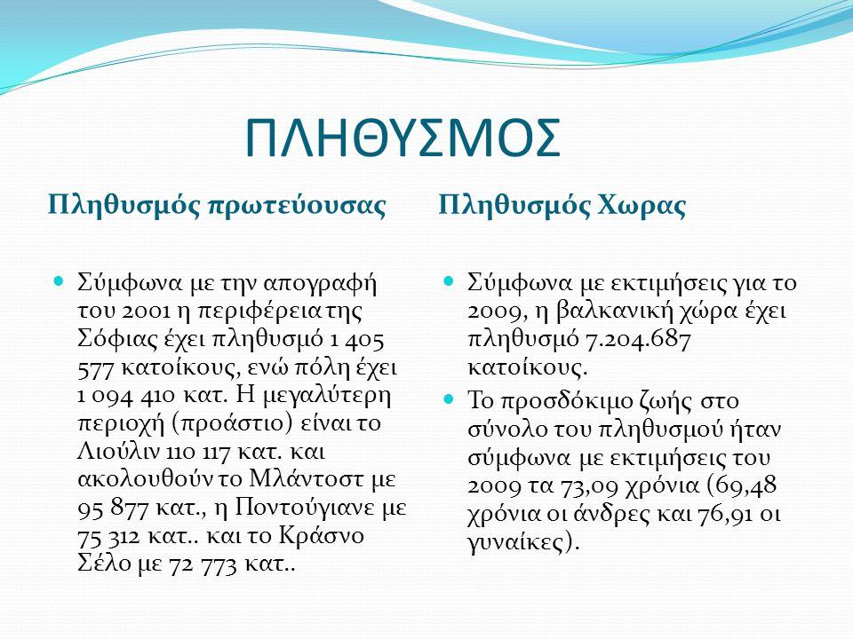 ΙΣΤΟΡΙΑ ΧΩΡΑΣ Ιδρυτής του Βουλγαρικού κράτους ήταν ο Ασπαρούχ.