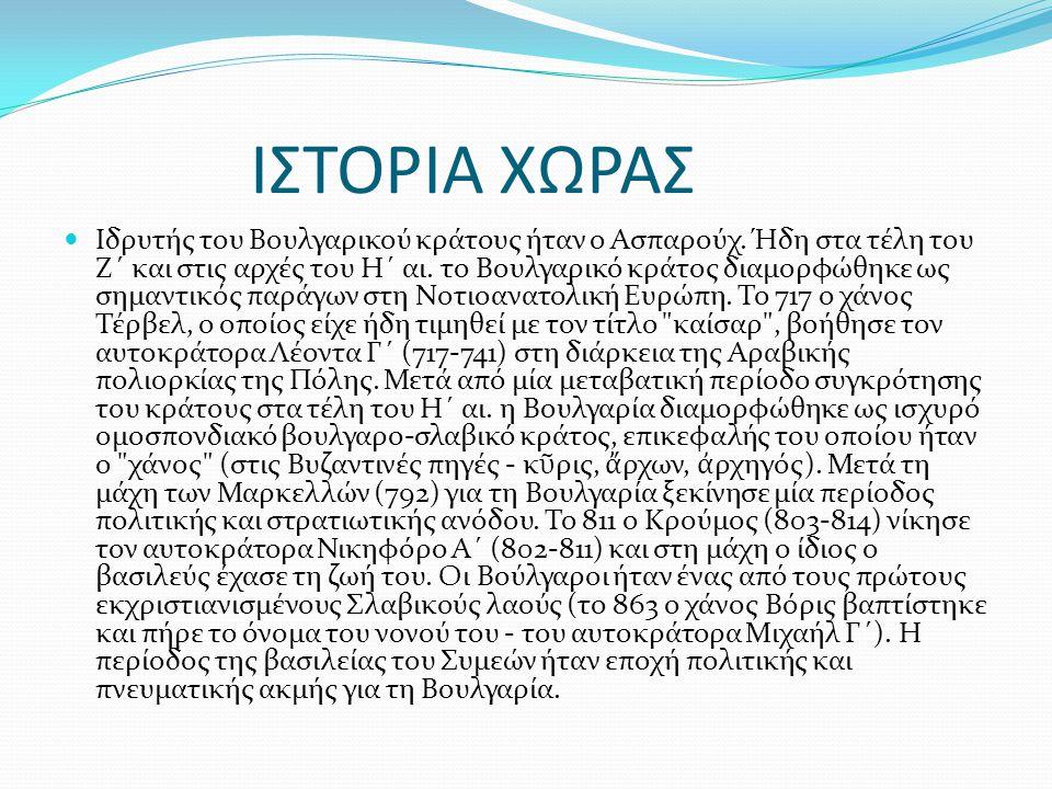 Μεταφράστηκε στα Αρχαία Βουλγαρικά η Αγία Γραφή, καθώς και πολλά θεολογικά και κοσμικά κείμενα.