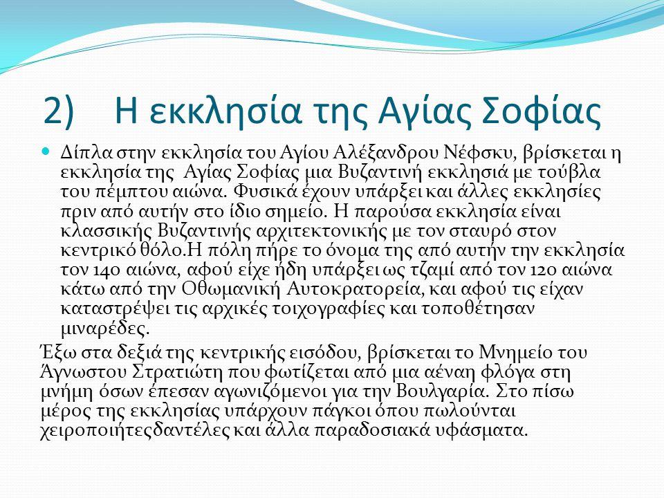 3) Η Εκκλησία της Αγίας Κυριακής ( Saint Nedelya) H Sveta Nedelya, με τον θεόρατο θόλο της είναι ένα χαρακτηριστικό παράδειγμα νεο Βυζαντινής αρχιτεκτονικής.