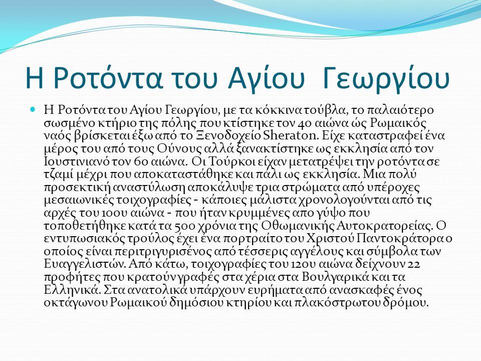 Επίσης γνωστά είναι Πλατεία Nikola Vaptsarov του Μπάνσκο Πλατεία Vazrazhdane Εκκλησία της Sveta Troitsa Οικία - Μουσείο Neofit Rilski Μουσείο Εικονισμάτων Σπίτι Velyanov