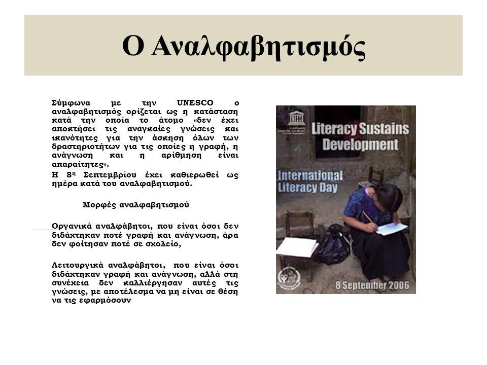 Ο Αναλφαβητισμός Σύμφωνα με την UNESCO ο αναλφαβητισμός ορίζεται ως η κατάσταση κατά την οποία το άτομο «δεν έχει αποκτήσει τις αναγκαίες γνώσεις και