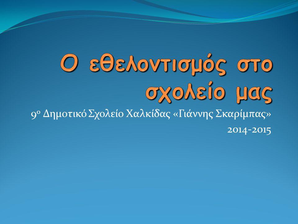 9 ο Δημοτικό Σχολείο Χαλκίδας «Γιάννης Σκαρίμπας» 2014-2015