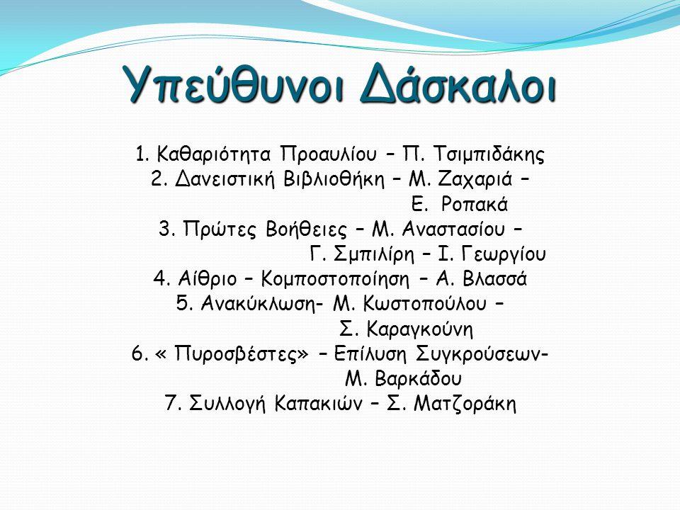 Υπεύθυνοι Δάσκαλοι 1.Καθαριότητα Προαυλίου – Π. Τσιμπιδάκης 2.