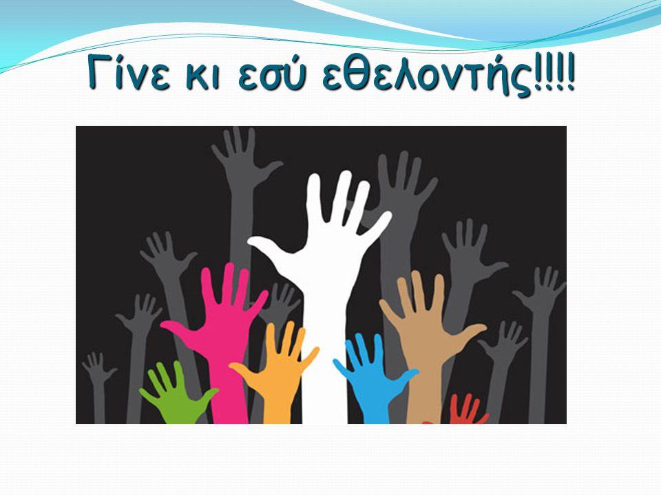 Πηγές www.gd.uoi.gr www.ethelontismos.gr www.neagenia.grwww.neagenia.gr ' Διδάσκοντας' τον εθελοντισμό
