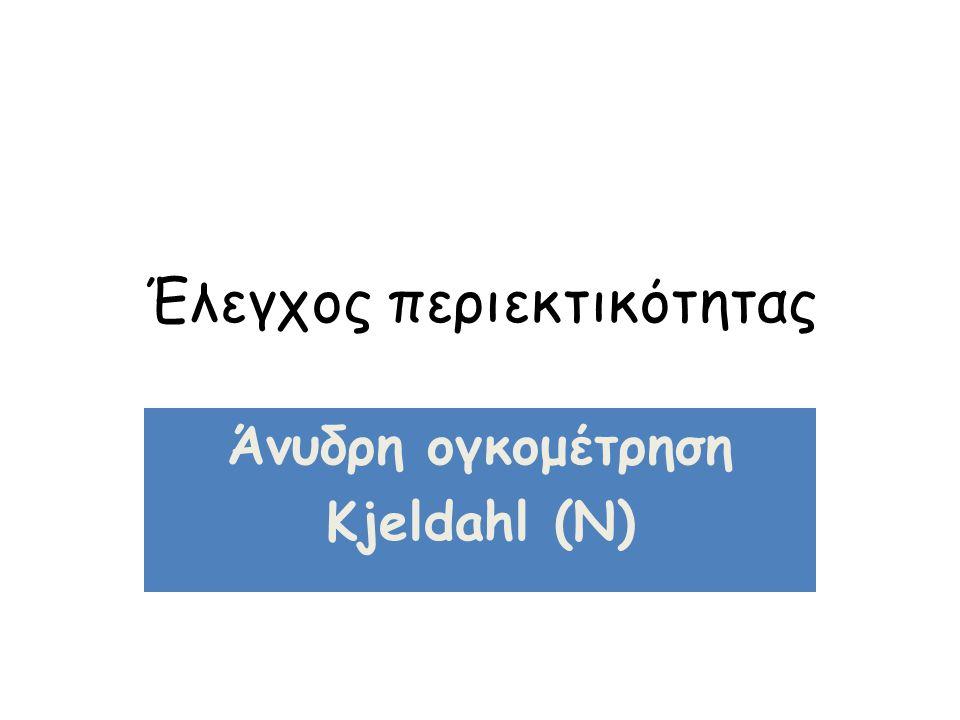 Έλεγχος περιεκτικότητας Άνυδρη ογκομέτρηση Kjeldahl (N)