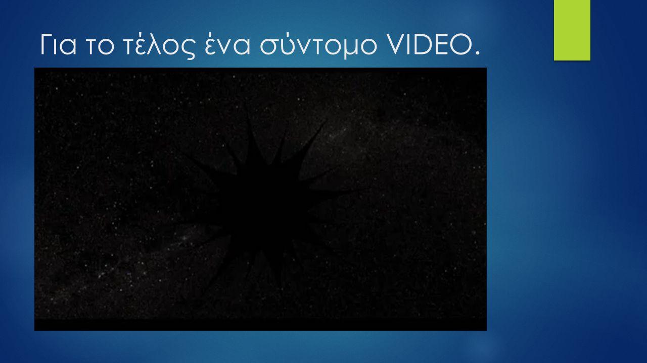 Για το τέλος ένα σύντομο VIDEO.