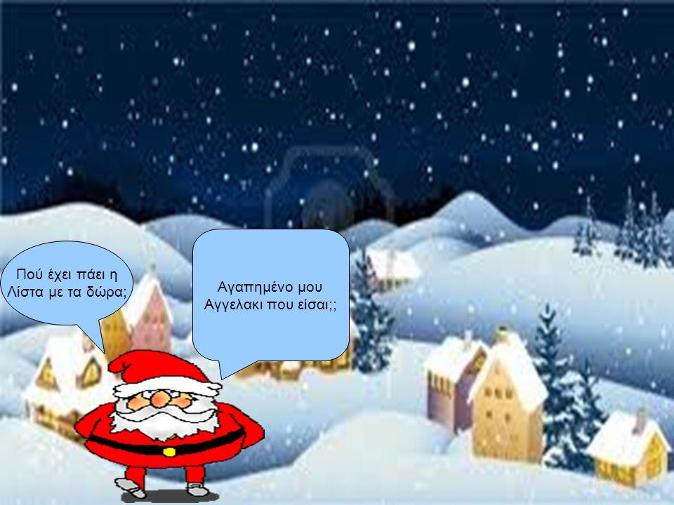 Πού έχει πάει η Λίστα με τα δώρα; Αγαπημένο μου Αγγελακι που είσαι;;