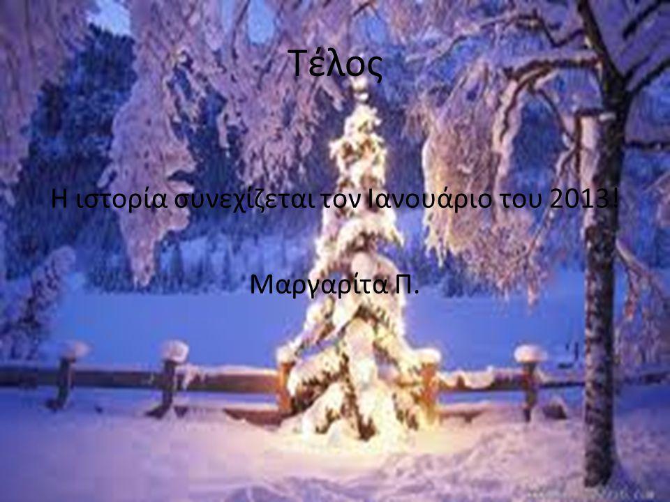 Τέλος Η ιστορία συνεχίζεται τον Ιανουάριο του 2013! Μαργαρίτα Π.
